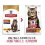 送抱枕 Hills 希爾思 7+ 老貓 熟齡貓 7歲以上成貓 活力長壽 毛球控制 化毛 飼料