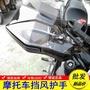 摩托車擋風護手手把擋風罩GW250F改裝LED燈通用防風加高加寬護弓