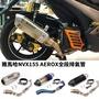 現貨摩托車踏板車改裝雅馬哈NVX155台蠍六角排氣管AEROX155全段類SC排氣不銹鋼回壓前段燒藍消聲器