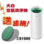 ★熱賣★【現折千元】LG樂金 PS-W309WI 空氣清淨機(超淨化大白) 與 AS401WWK1 同款 PM2.5