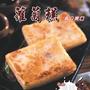 蘿蔔糕  (早餐 午餐)材料批發   🎉🎉🎉滿1500免運費🎉🎉🎉