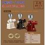 【奕陞咖啡商行】台灣製 小飛鷹磨豆機 CM-300AU 特殊鋼刀 保固1年 送吹塵球及咖啡匙 CM300A鑄造刀磨豆機