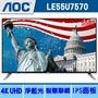 美國AOC 55吋4K UHD聯網液晶顯示器+視訊盒LE55U7570含運送+英國Gear4 分離式音響