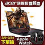 Acer AN515-54-55GS 15吋電競筆電(i5-9300H/GTX1650