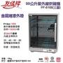 友情牌99公升三層紫外線烘碗機 PF-6168