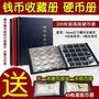 【SELL】放紀念幣的收藏冊子硬幣防氧化紀念鈔收藏冊紀念幣保護盒珍藏冊