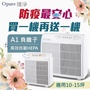 【Opure 臻淨】★A1 高效抗敏HEPA負離子空氣清淨機