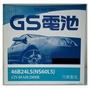 台北三重電池GS 統力 加水式 46B24LS 46B24L 46B24RS 舊換新特價1250元
