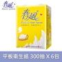 春風 平版衛生紙300張x6包/串