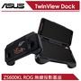 ASUS 華碩 ZS600KL TwinView Dock (ROG) 雙螢幕基座
