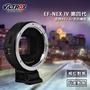 VILTROX 唯卓 EF-NEX IV Canon EF/EF-S鏡頭轉 SONY E口 自動對焦轉接環