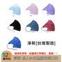 淨新口罩 成人3D立體細耳帶口罩 50入/盒 多款顏色可挑