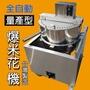 【台灣製造】全自動不鏽鋼爆米花機 量產型爆米花機 高紐力爆米花機 爆米花 蘑菇爆米花機