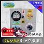 【高雄 W五金】附發票*電池 電瓶 充電器 充電機 阿里山 24V 8A*台灣製造