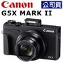 Canon PowerShot G5X Mark II(公司貨)