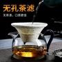 無孔茶漏 茶濾 茶葉過濾器 陶瓷礦 隔茶過濾網 茶具漏斗 茶漏濾茶器