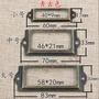 #滿199發貨 仿古標籤框 中藥櫃抽屜拉手卡片框插槽貨架五金配件插紙架標牌
