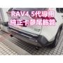 直上 RAV4 5代 專用 正碳纖維 天蠍 尾飾管 蠍子管 卡夢 排氣管 正卡夢 正碳纖維 單出 雙出 五代 5