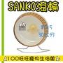 日本 Wild Sanko滾輪 #715 30CM