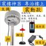 👉免運👍震樓神器 可遠端遙控  台灣110V可用 最新款。震樓神器 可加購WIFI控制器