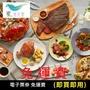 【饗食天堂】單人平日下午茶/午餐/晚餐 自助 餐券(電子票卷 即買即用 免運費)