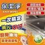 電視購物回購率NO1~保潔淨廚房油污清潔布(40抽*2+隨身包*30入*1)
