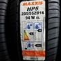 新北輪胎  新開幕 瑪吉斯 HP5 205/55/16