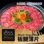 【台北濱江】1855板腱薄片(200g/盒)-任選