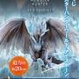 (現貨)魔物獵人#滅燼龍#冰咒龍#A賞#一番賞#最後賞