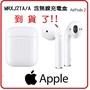 【AirPods 二代無線加購再折600】Apple 蘋果 AirPods 第二代藍芽耳機 MRXJ2TA/A  含無線充電盒 台灣公司貨