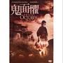 鬼面懼(正版DVD)