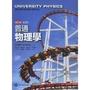 <書本熊>普通物理學2版(修訂版)UNIVERSITY PHYSICS/歐亞/蔡正男9789869154642