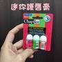 國外帶回 超迷你護唇膏 小小的好攜帶 一組三入 美國製 Oralabs
