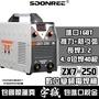 【宇誠】SOONREE松勒ZX7-250(高端款)手工變頻式電焊機220V電銲電焊機電弧焊機手弧焊手工焊燒焊MMA250