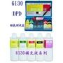 DPD#6130餘氯測試盒 試水盒 驗水盒 泳池 水質 PH值 測試  20ml/瓶