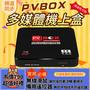 2019全新 機上盒 PVBOX  結合市面上機上盒優點於一身 硬體升級UP 軟體升級UP 普視支援4K影片 普視✅頻道同步✅第四台✅影視追劇✅免月租 Youtube KTV 看電視 電影 成人 追劇 卡通易播電視