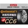 【廣明輪胎】Continental 德國馬牌 旗艦店 新發售 CC6 245/45-17 中國製 四輪送3D定位
