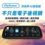 PaXview V955 沛視界 Ai車雲鏡 數位後視鏡 電子後視鏡 行車紀錄器 行車記錄器 智慧聲控【禾笙科技】