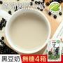 【台灣好農】100%台灣產產銷履歷黑豆奶_無糖_4箱組(豆奶、豆漿)