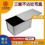 【食玩烘焙】💖台灣現貨💖原廠經銷「三能吐司模」三能吐司模具 SN2151 SN2155 SN2052 SN2171