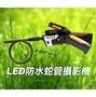 *商檢字號:D3A742* (工程/維修/醫療/抓漏水/管線施工)3.5吋LCD螢幕LED防水蛇管針孔攝影機