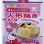 牛牛ㄉ媽*日本進口正版商品日本製HELLO KITTY人形燒模型 kitty紅豆餅雞蛋糕巧克力模具 微波專用民宿烘培