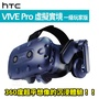 HTC VIVE PRO 一級玩家版 虛擬實境裝置 VR 免運費