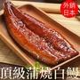 南海豐【 頂級蒲燒白鰻】海上先生嚴選日本最愛白鰻魚,肥美厚身,少刺甜美Q彈250g±5%/不含醬實重