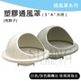 【ShangCheng】(4吋有脖) ABS通風罩 塑膠排煙罩 水箱進氣孔 透氣口 通風孔頭 水箱灌氣罩 水箱罩 通風口 K-0014