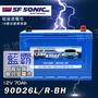 【SF 90D26】SF SONIC 90D26L 90D26R 藍霸 EXIDE大廠 超音速電池 銀合金汽車電池
