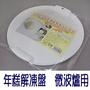 品名BO雜貨【SV8081】日本製 微波用解凍盤 耐冷 耐熱 微波專用 圓形托盤 廚房用品