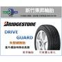 新竹輪胎 普利司通 BRIDGESTONE DRIVE GUARD 215/60/16 防爆胎 失壓續跑胎 兩條送定位