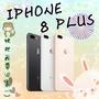 8 Plus IPhone 64G 5.5吋 全新未拆封 i8+ Apple 原廠公司貨 原廠保固一年【雄華國際】