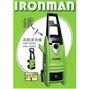 [家事達] IRONMAN 鐵人~HW-1800C~高壓清洗機 洗車機 特價 超強1800W 輸出+送 進水管3米全配組